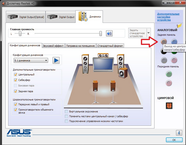 Подключение Realtek High Definition Audio 5.1