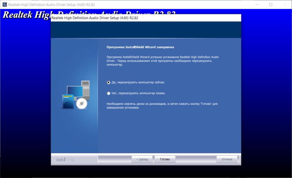 Установка Realtek HD драйверов звуковой карты Realtek