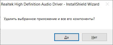 Удаление Realtek HD с компьютера полностью