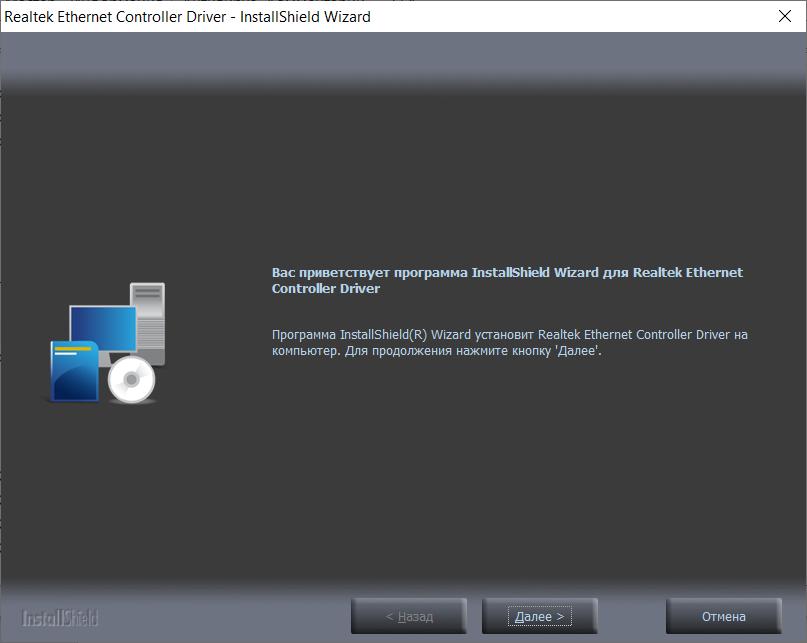 Установка Realtek PCIE GBE Family Controller на компьютер
